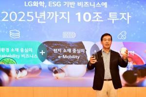 LG화학, ESG 기반 사업 대전환 선언…2025년까지 10조원 투자