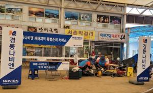 경동나비엔, 수해지역 긴급 복구…주민 지원 나서