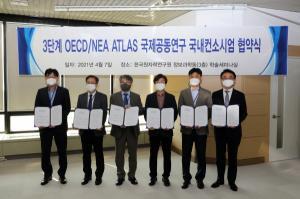 원자력 발전소 안전성 검증을위한 국제 공동 연구 착수